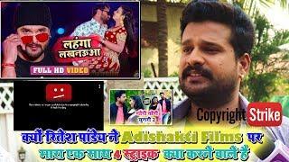 #Ritesh Pandey ने क्यों Adishakti Films पे मारा लगातार 4 Strike - अब क्या करेंगे खेसारी लाल यादव