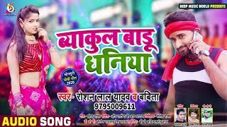 #धोबी गीत - ब्याकुल बाड़ू धनिया - Roshan Lal Yadav , Babita - Bhojpuri Dhobi Geet 2020 New