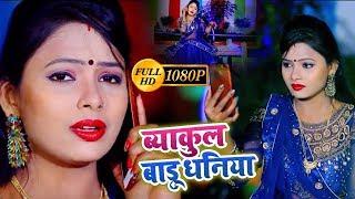#Video - #धोबी गीत - ब्याकुल बाड़ू धनिया - Roshan Lal Yadav , Babita - Bhojpuri Dhobi Geet 2020 New