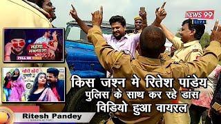 देखिये किस तरह पुलिस के साथ नाच रहे है #Ritesh Pandey #लहंगा #लखनऊआ हिट होने पर - News 99