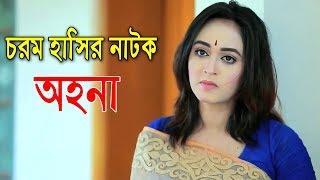 Bangla Comedy Natok 2019 | Bideshi Jamai | বিদেশী জামাই | Ahona | Zahid Hasan | Siddik | Ep-4