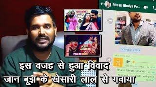 गोरी तोरी चुनरी 2 #Ritesh pandey का था इस वजह से ritesh pandey vs khesari lal कराया था अखिलेशकस्यप