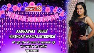 #Aamrapali #dubey #Birthday Spacial interview - क्या कहा आम्रपाली दुबे ने अपने दर्शको को जन्मदिन पे