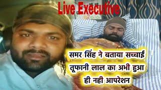 #समर सिंह ने बताया सच्चाई तूफानी लाल का भी हुआ ही नहीं ऑपरेशन - Live Executive News