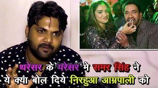 थरेसर के परेसर में  आके #Samar Singh ने ये क्या बोल दिया #Nirahua #Aamrapali को - Exclusive News 99