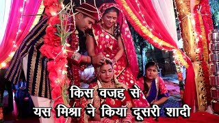 किस वजह से भोजपुरी स्टार यश कुमार मिश्रा ने की दूसरी शादी - News 99
