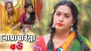 Bangla Comedy Natok 2019 | Noakhailla Bou | নোয়াখাইল্লা বউ | Mir Sabbir | Momo