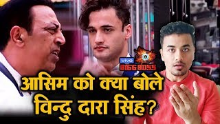 Bigg Boss 13 | Vindu Dara Singh LASHES OUT At Asim Riaz; Here's What He Said | BB 13 Latest Video