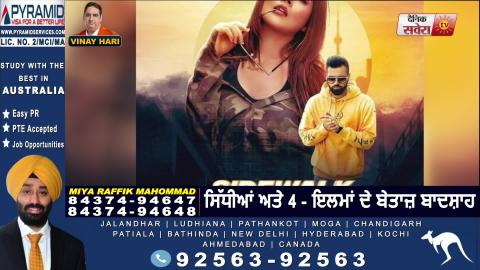 Shehnaz Gill Ft. Harj Nagra | Sidewalk | New Punjabi song 2020 | Dainik Savera