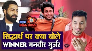 Bigg Boss 13 | WINNER Manveer Gurjar PASSES Big Statement On Sidharth Shukla; Here's What | BB 13