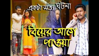 বিয়ের আগে পাওয়া / biyer age paoya / জীবন বদলে দেওয়া অনুধাবন dcn tv 2020