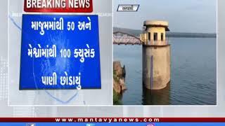 અરવલ્લી:માજુમમાંથી 50 અને મેશ્વોમાંથી 100 ક્યુસેક પાણી છોડાયું