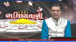 ભવિષ્યવાણી (18/01/2020) - Mantavya News