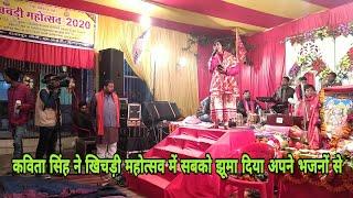 #Kavita_Singh ने अपने भजनों से सबको झूमा दिया।।खिचड़ी महोत्सव2020।Jyotish Anusandhaan kendra Muz.