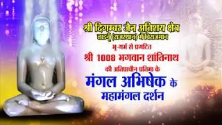 Jin Abhishek, Swasti Dham, Jahazpur, Ladnun,Rajasthan | EP-403 | जिन अभिषेक, स्वस्ति धाम, जहाजपुर