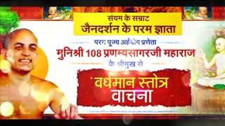 Muni Shri Pranamya Sagar ji Maharaj,Vardhman Stotra Ep-34|श्री प्रणम्य सागर जी महाराज|Date:-16/1/20