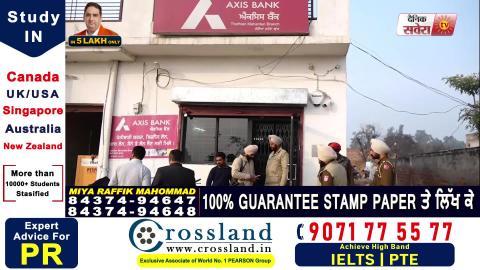 TarnTaran में पिस्तौल की नोक पर दिनदहाड़े Axis Bank में हुई लूट