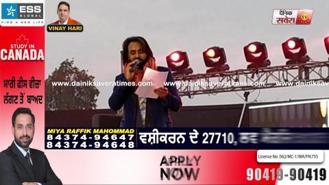 ਦੇਖੋ Babbu Maan ਨੇ ਸ਼ਾਇਰੀ ਰਾਹੀਂ Ropar ਦੀ ਕਿਹੜੀ ਯਾਦ ਕੀਤੀ ਆਪਣੇ Fans ਨਾਲ ਸਾਂਝੀ | Ropar Live