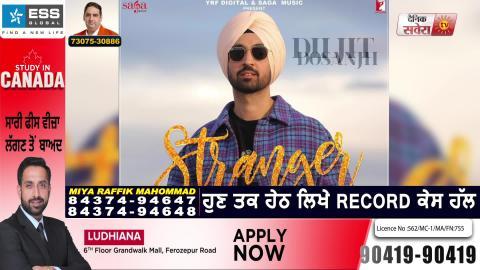 Diljit Dosanjh : Stranger | Simar Kaur | Ft. Roopi Gill | Latest Punjabi Song 2020 | Dainik Savera