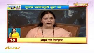 Bhakti Top 20 || 20 January 2020 || Dharm And Adhyatma News || Sanskar