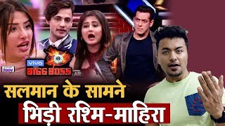 Bigg Boss 13 | Rashmi And Mahira BIG FIGHT In Front Of Salman Khan | BB 13 Video