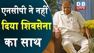 NCP ने नहीं दिया Shivsena का साथ | राउत के बयान पर बोले शरद पवार |#DBLIVE