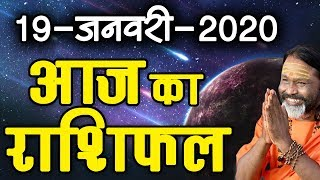 Gurumantra 19 January 2020 - Today Horoscope - Success Key - Paramhans Daati Maharaj