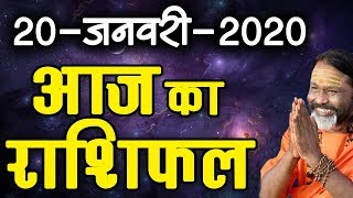 Gurumantra 20 January 2020 - Today Horoscope - Success Key - Paramhans Daati Maharaj