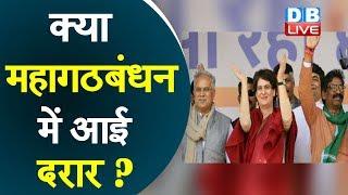 क्या महागठबंधन में आई दरार ? Jharkhand में अब तक नहीं हुआ मंत्रिमंडल का विस्तार  