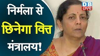Nirmala Sitharaman से छिनेगा वित्त मंत्रालय! | Nirmala Sitharaman latest news | Budget 2020