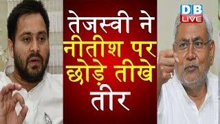 Tejashwi Yadav ने Nitish Kumar पर छोड़े तीखे तीर | Bihar latest news | Nitish kumar news | #DBLIVE