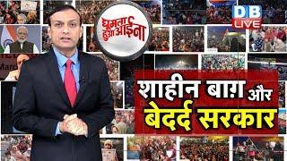 News of the week | shaheen bagh और बेदर्द modi sarkar | shaheen bagh protest news | #GHA | #DBLIVE
