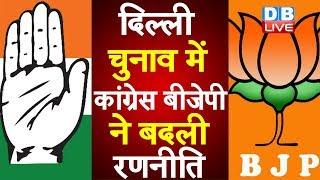 दिल्ली चुनाव में Congress—BJP ने बदली रणनीति | छोटी पार्टियों से गठबंधन में जुटे राष्ट्रीय दल |