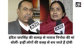 इंदिरा जयसिंह की सलाह से नाराज निर्भया की मां बोलीं- इन्हीं लोगों की वजह से बच जाते हैं दोषी