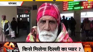 #Sangrur : स्वच्छ भारत मुहिम की खुली पोल, रेलवे स्टेशन पर गंदगी से परेशान लोग