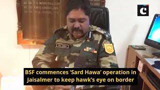 BSF commences 'Sard Hawa' operation in Jaisalmer to keep hawk's eye on border