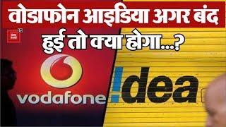 Vodafone-Idea के बंद होने से बुरा असर