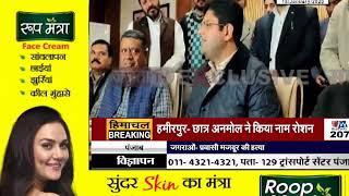#Bhupinder_Hooda को #JJP फोबिया हो गया – दुष्यंत चौटला
