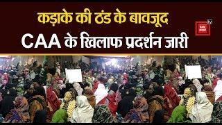 शाहीन बाग के बाद चांद बाग पर CAA के खिलाफ महिलाओं का प्रदर्शन