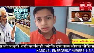 प्रधानमंत्री नरेंद्र मोदी से परीक्षा पर चर्चा करेंगे शशांक