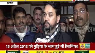 #SHIMLA : #Anurag_Thakur से जनता टीवी की खास बातचीत