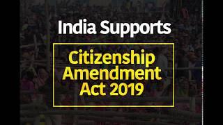 India supports Citizenship Amendment Act - 2019. #IndiaSupportsCAA
