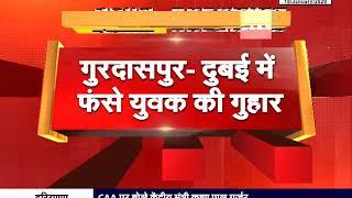 #Gurdaspur : दुबई में फंसे युवक ने भारत सरकार से लगाई मदद की गुहार