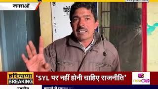 #GUNAAH || #Jagraon : इंसान से ज्यादा है रुपये की कीमत ?  ! || #JANTATV