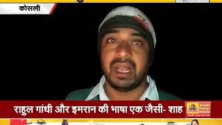 #GUNAAH || #Kosli : कार सवार युवकों पर फायरिंग, पुलिस जांच में जुटी || #JANTATV