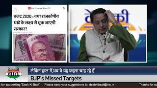 Desh Ki Baat | Shashi Tharoor on Massive Economic Slowdown