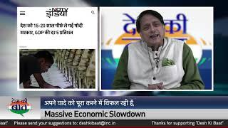 Desh Ki Baat | Shashi Tharoor on Economic Crisis Under Modi Govt.