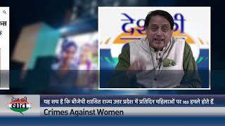 Desh Ki Baat | Shashi Tharoor on Rising Crime in India