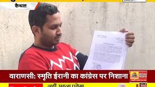 #GUNAAH || #KAITHAL : 2.51 करोड़ रुपए के घोटाले का आरोपी गिरफ्तार || #JANTATV