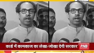 #CM #Uddhav_Thackeray के बयान पर मचा बवाल,  शिरडी बंद लेकिन खुला साई बाबा मंदिर